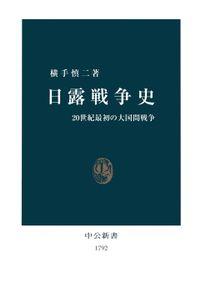 日露戦争史 20世紀最初の大国間戦争(中公新書)