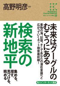 角川インターネット講座8 検索の新地平 集める、探す、見つける、眺める
