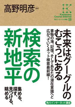 角川インターネット講座8 検索の新地平 集める、探す、見つける、眺める-電子書籍