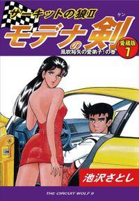 サーキットの狼Ⅱ モデナの剣 愛蔵版7 風吹裕矢の愛弟子!の巻