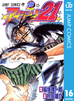 アイシールド21 16-電子書籍