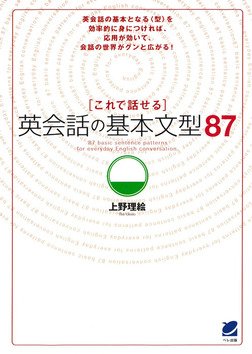 これで話せる英会話の基本文型87(CDなしバージョン)-電子書籍