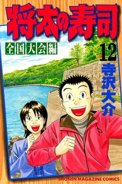将太の寿司 全国大会編(12)-電子書籍
