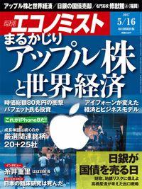週刊エコノミスト (シュウカンエコノミスト) 2017年05月16日号