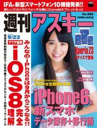 週刊アスキー 2014年 9/23号