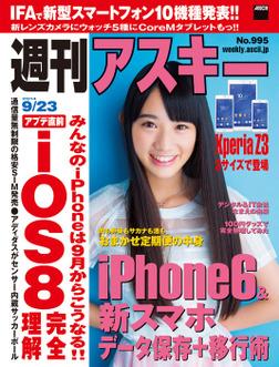 週刊アスキー 2014年 9/23号-電子書籍