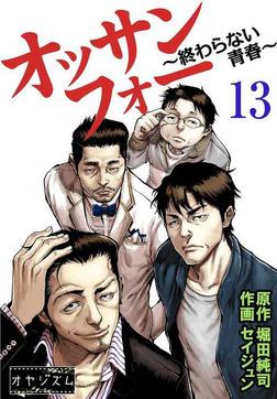 オッサンフォー ~終わらない青春~ 13-電子書籍