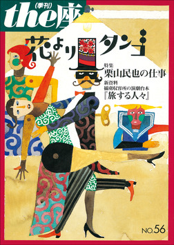 the座 56号 花よりタンゴ(2004)-電子書籍