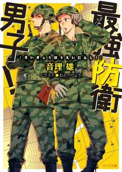 最強防衛男子!-電子書籍
