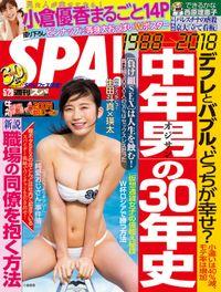 週刊SPA!(スパ)  2018年 5/29 号 [雑誌]