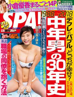 週刊SPA!(スパ)  2018年 5/29 号 [雑誌]-電子書籍