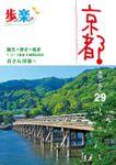歩いて楽しむ京都(2020年版)