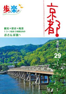 歩いて楽しむ京都(2020年版)-電子書籍