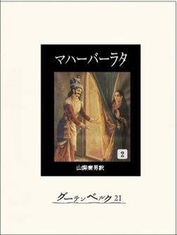 マハーバーラタ 第二巻-電子書籍