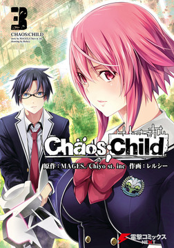CHAOS;CHILD 3-電子書籍