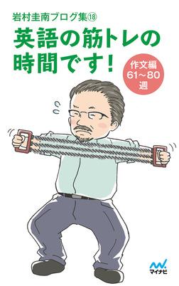 岩村圭南ブログ集18 英語の筋トレの時間です! 作文編61~80週-電子書籍