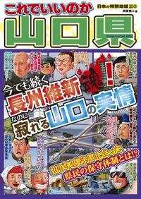 日本の特別地域 特別編集52 これでいいのか 山口県