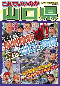 日本の特別地域 特別編集52 これでいいのか 山口県-電子書籍