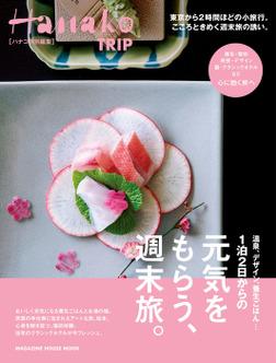 Hanako特別編集 1泊2日からの元気をもらう、週末旅。-電子書籍