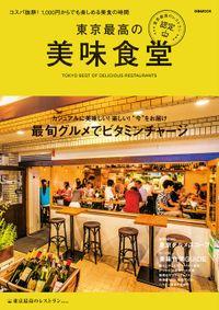 東京最高の美味食堂―東京最高のレストラン認定