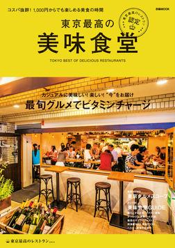東京最高の美味食堂―東京最高のレストラン認定-電子書籍