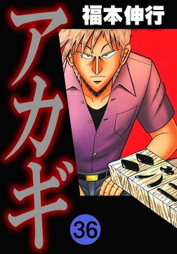 アカギ 36-電子書籍