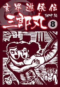 玄界遊侠伝 三郎丸 8