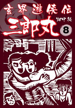 玄界遊侠伝 三郎丸 8-電子書籍