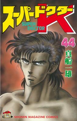 スーパードクターK(44)-電子書籍