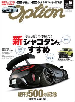 Option 2018年10月号-電子書籍