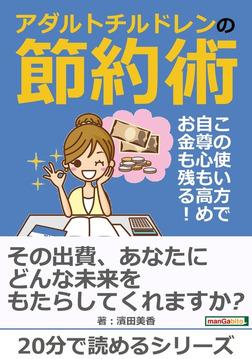 アダルトチルドレンの節約術-この使い方で自尊心も高め、お金も残る!-電子書籍