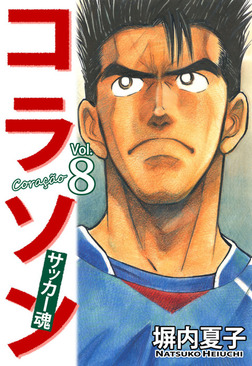 コラソン サッカー魂 8巻-電子書籍