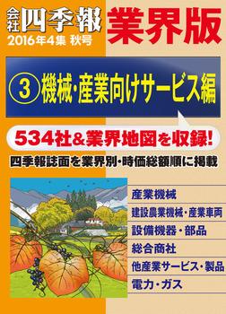 会社四季報 業界版【3】機械・産業向けサービス編 (16年秋号)-電子書籍