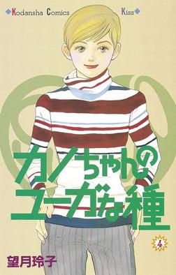 カノちゃんのユーガな種(4)-電子書籍