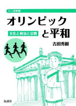 オリンピックと平和 文化と政治と宗教-電子書籍