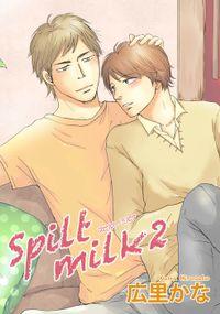 Spilt milk 2【短編】