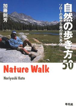 自然の歩き方50-電子書籍