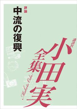 中流の復興 【小田実全集】-電子書籍