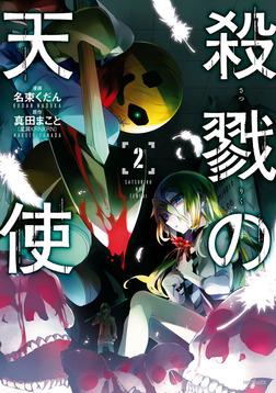 殺戮の天使 2-電子書籍