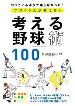 プロ40人が教える!「考える野球」術100-電子書籍