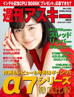 週刊アスキーNo.1182(2018年6月12日発行)-電子書籍