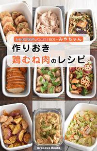 作りおき鶏むね肉のレシピ by四万十みやちゃん(Arakawa Books)