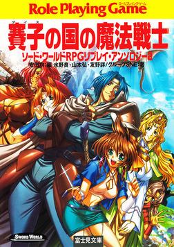ソード・ワールドRPGリプレイ・アンソロジー2 賽子の国の魔法戦士-電子書籍