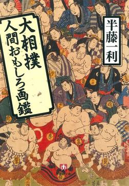 大相撲人間おもしろ画鑑(小学館文庫)-電子書籍