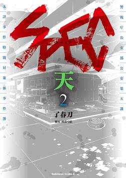 SPEC~天~(2)-電子書籍