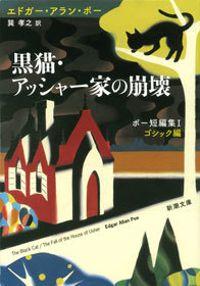 黒猫・アッシャー家の崩壊―ポー短編集I ゴシック編―