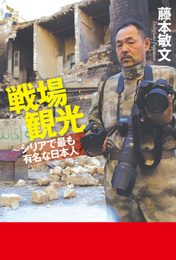 戦場観光~シリアで最も有名な日本人-電子書籍