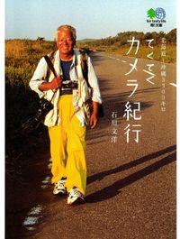 てくてくカメラ紀行 : 北海道~沖縄3300キロ(エイ文庫)