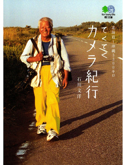 てくてくカメラ紀行 : 北海道~沖縄3300キロ-電子書籍