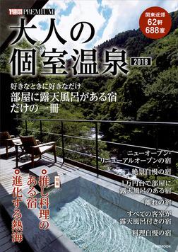 大人の個室温泉2018-電子書籍